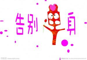 2014光棍节搞笑句子(3)