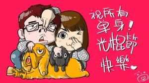2014光棍节搞笑句子(4)