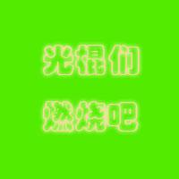 2014光棍节搞笑句子(1)