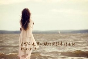 每日一句经典:因为你害怕寂寞,所以选择凑合;因为你草率开始,所以慌乱结束。